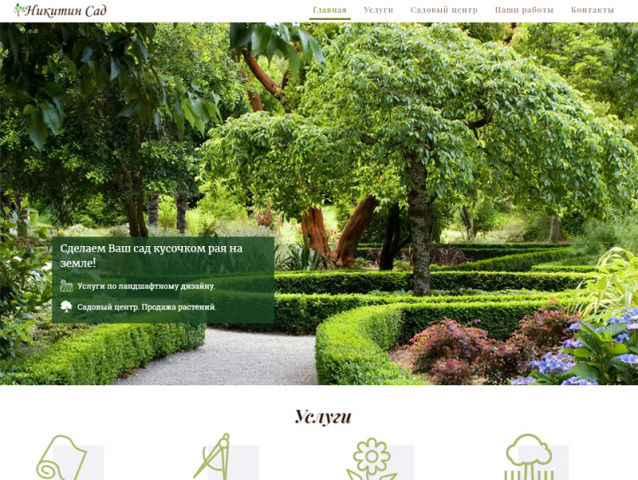 Никитин сад