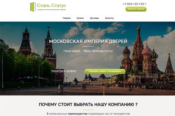 Сайт по продаже дверей