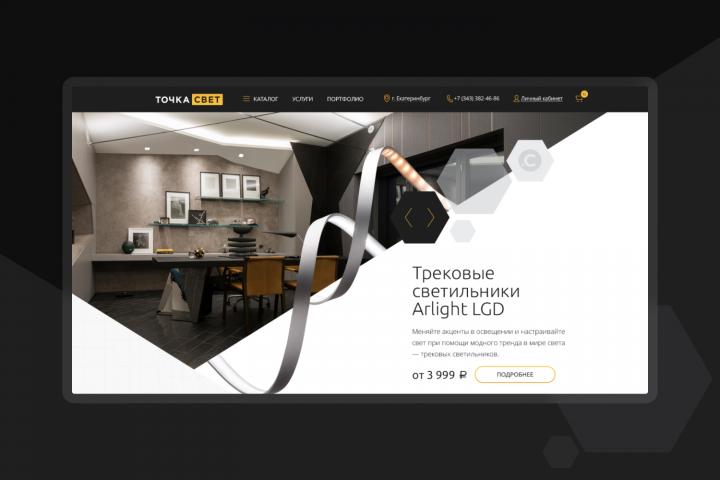 Дизайн интернет-магазина светильников