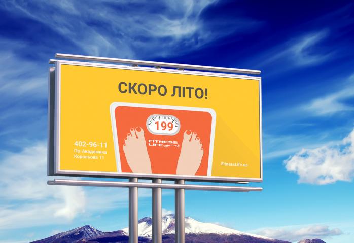 """Скоро лето"" Билборд для FitnessLife"