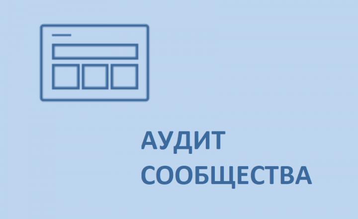 Бесплатный анализ сообщества ВКонтакте