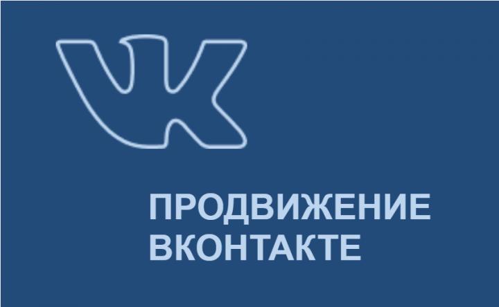 Таргетированная реклама, контент для сообществ ВКонтакте