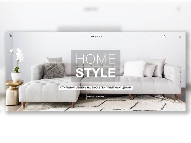 Home Style - Мебель на заказ