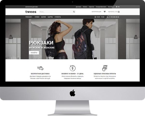 Интернет-магазин рюкзаков и сумок - Twees