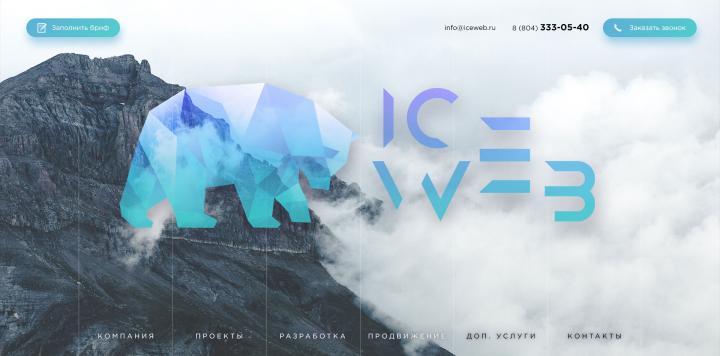 Сайт IceWeb