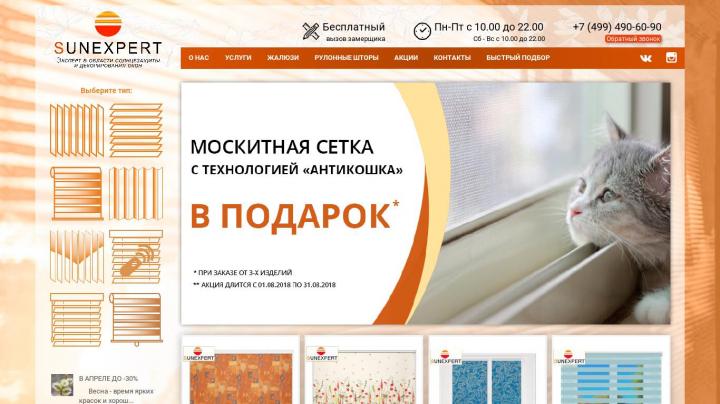 https://expertsun.ru