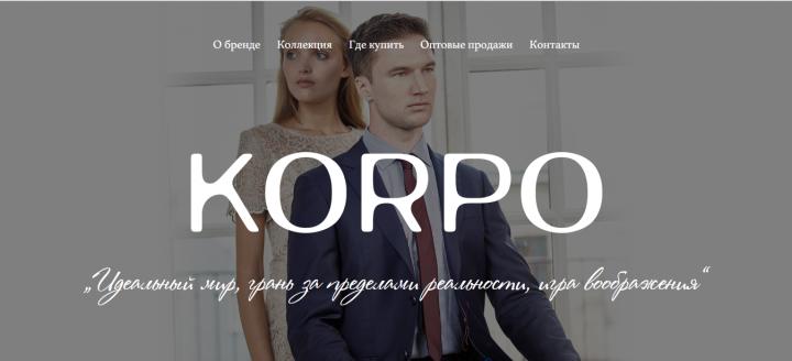 Landing page для бренда Korpo