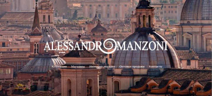 Landing page для бренда Alessandro Manzoni