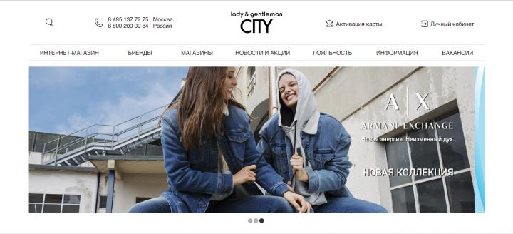 Информационный сайт магазина lady&gentleman CITY