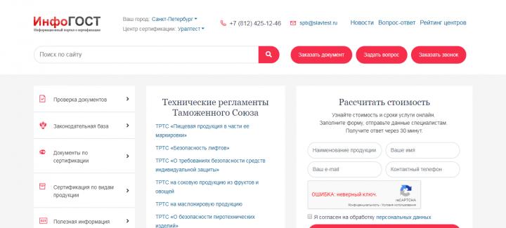Корпоративный сайт компании ИНФОгост