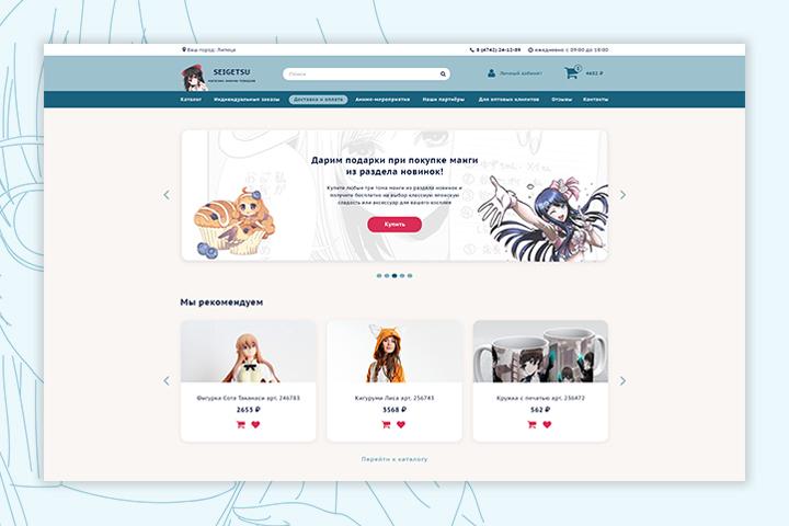 Интернет-магазин аниме-товаров