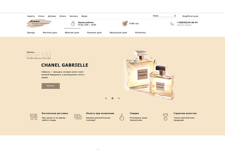 Aroma - интернет-магазин парфюмерии и косметики