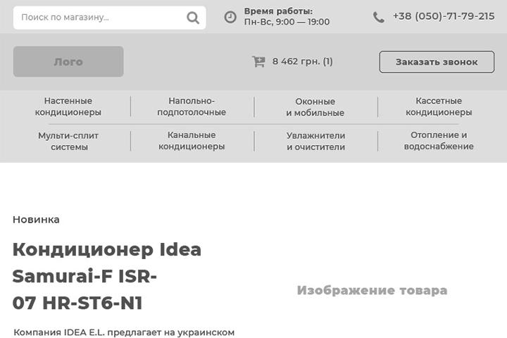 Прототип сайта для tablet