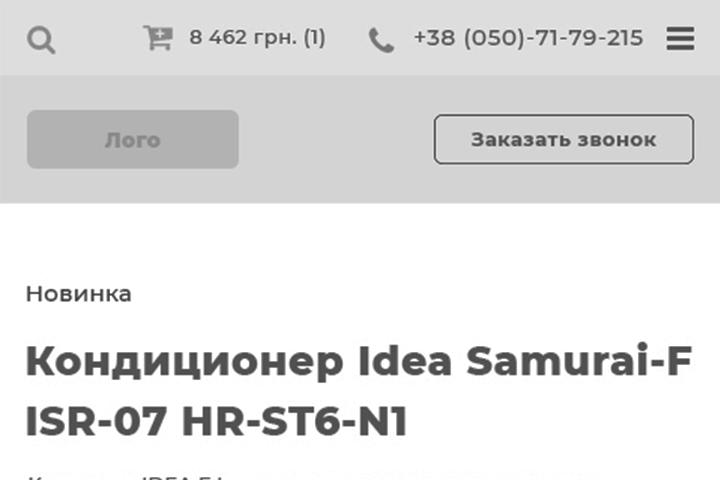 Прототип сайта для mobile