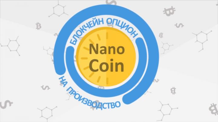 NanoCoin