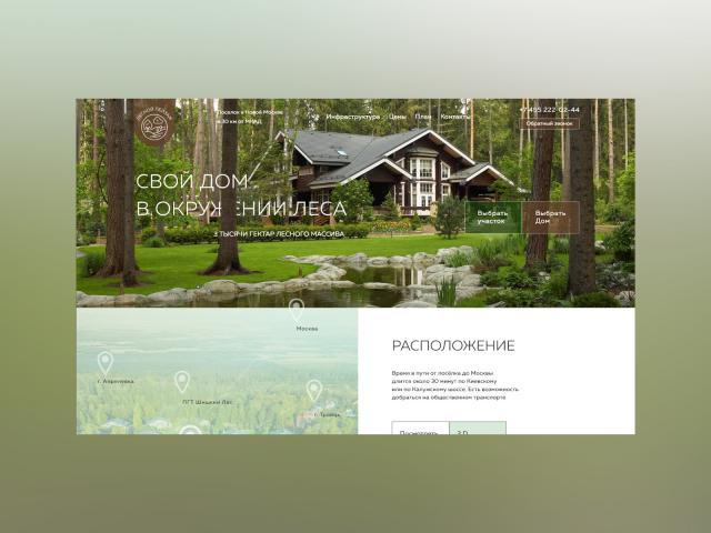 Landing page для коттеджного поселка в Подмосковье