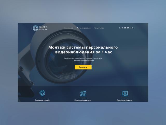Корпоративный сайт для компании Видеопоток