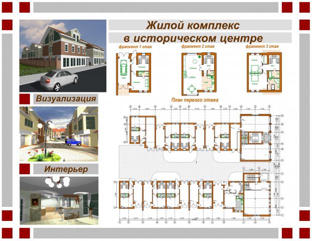 Жилой комплекс в историческом центре
