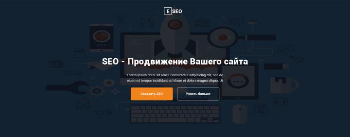 Дизайн сайта SEO продвижения