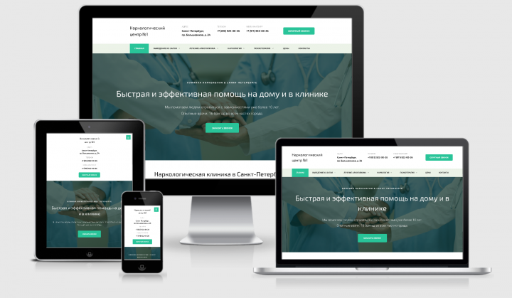 Сайт клиники наркологии