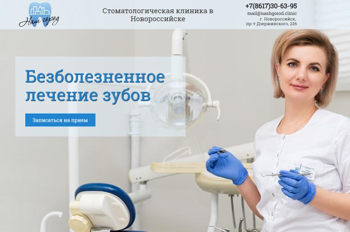 """Стоматологическая клиника """"Наш город"""""""