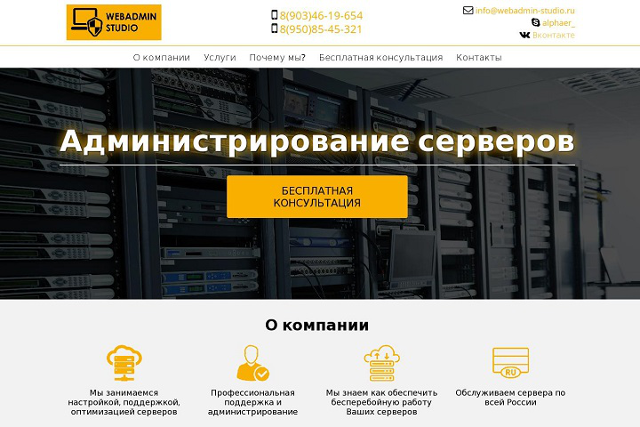 Студия администрирования серверов