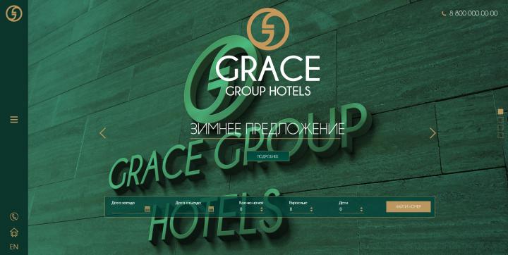 """Сайт для группы отелей """"GRACE"""""""