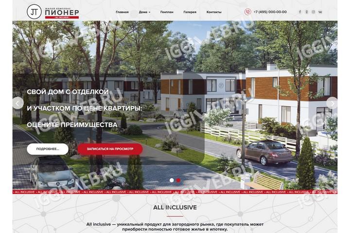 Сайт коттеджного поселка