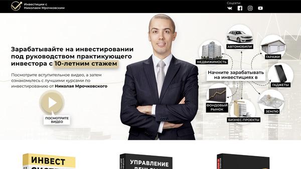 Сайт для Николая Мрочковского