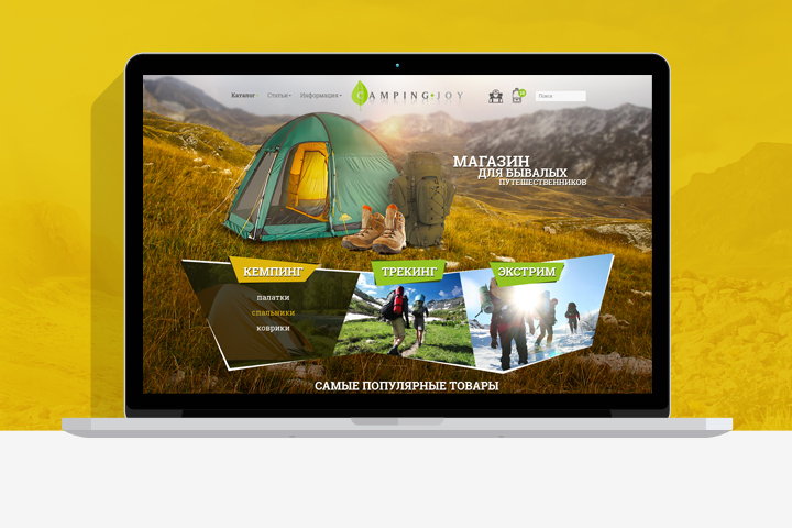 Дизайн интернет-магазина для путешественников camping joy