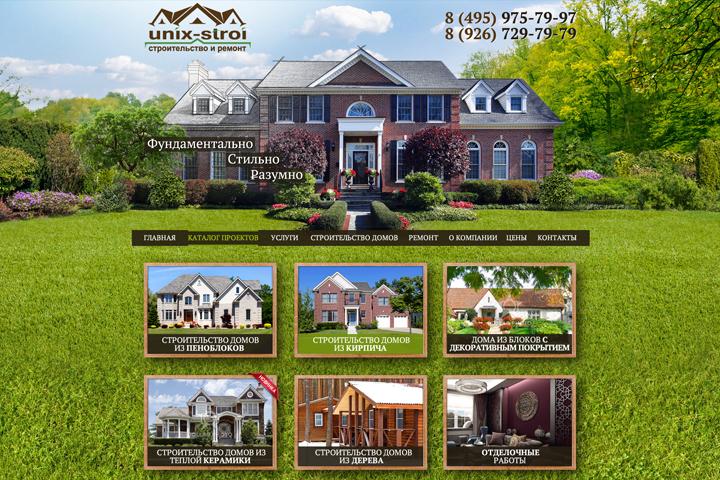 Дизайн сайта для строительной фирмы