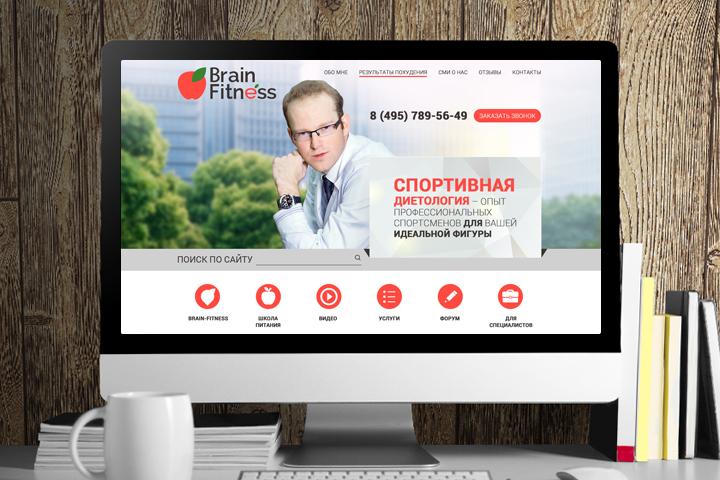 Дизайн сайта спортивной диетологии