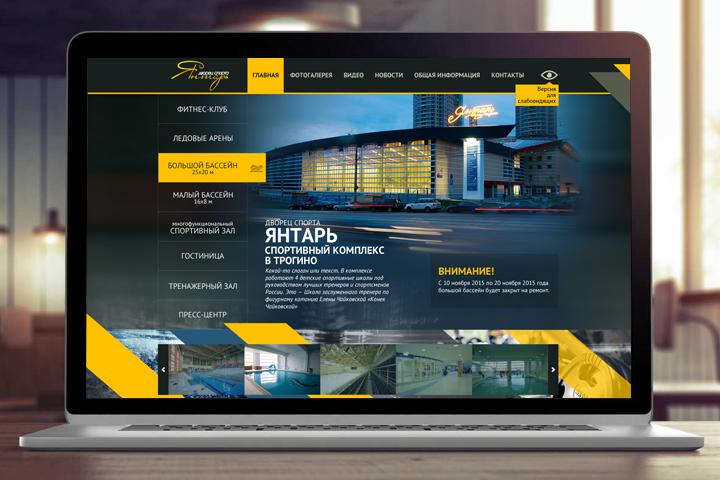 Дизайн сайта для стадиона Янтарь