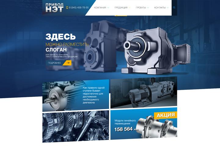 Дизайн сайта Привод Нэт
