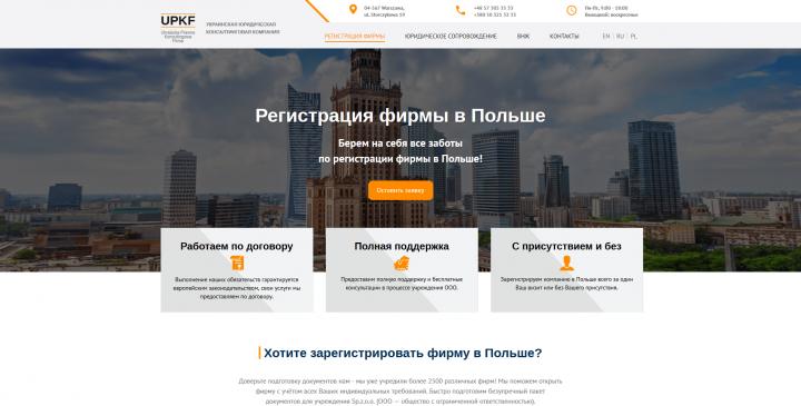 Лендинг для Украинской ЮКК