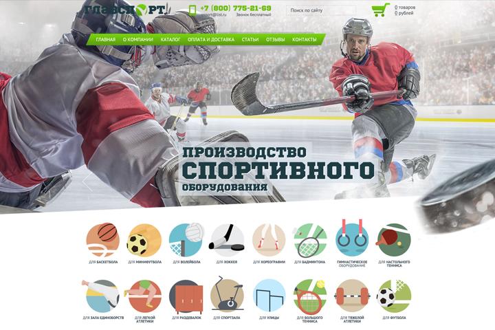 Дизайн интернет-магазина спорт товаров