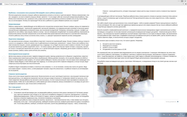 Проблемы с засыпанием легко решаемы! Мотивируйте своего ребенка