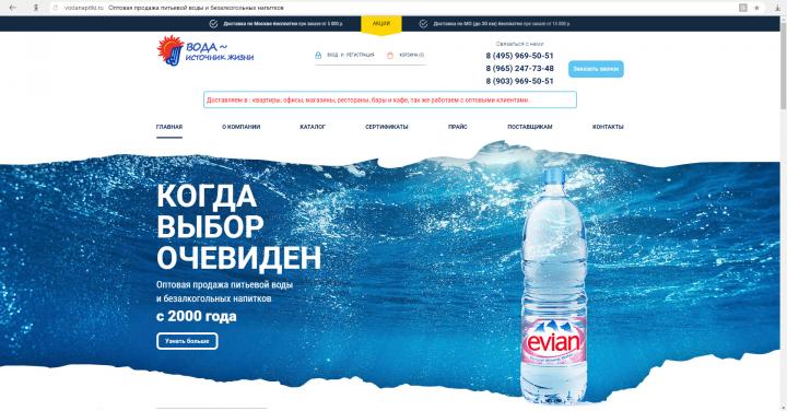 """""""Вода источник жизни"""" оптовый магазин напитков"""