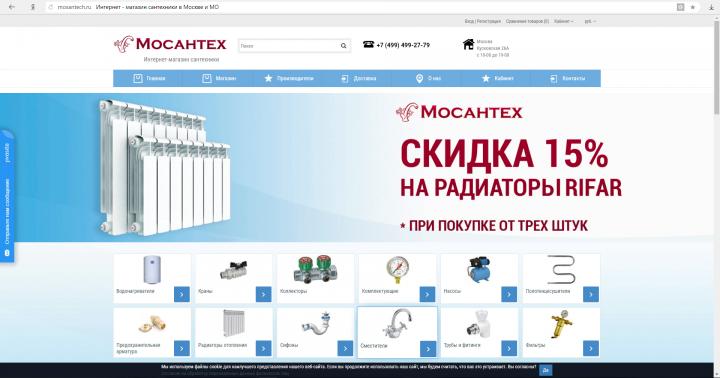 """""""Мосантех """" интернет-магазин сантехники в Москве и МО"""