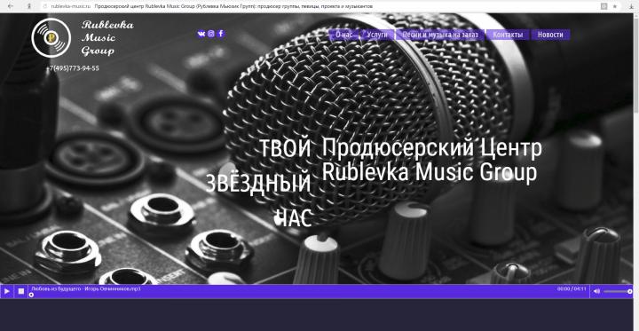 """Продюсерский центр """"Rublevka Music Group"""""""
