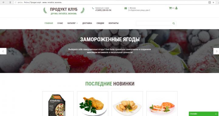 """""""Продукт клуб"""" интернет - магазин полуфабрикатов"""