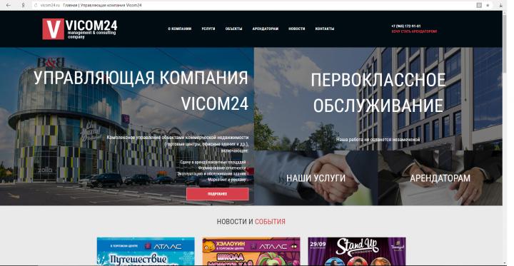 """""""VIKOM24"""" главная управляющая компания"""