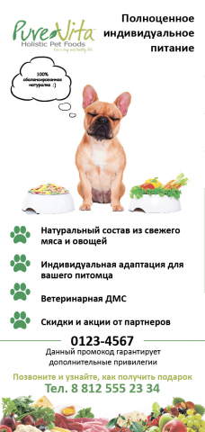 Брошюра корма для животных