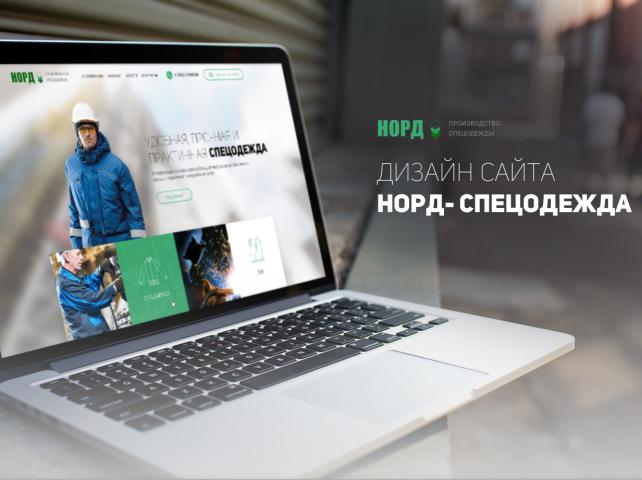 Дизайн сайта спецодежды