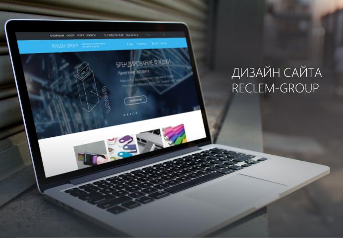 Дизайн сайта рекламно-сувенирного агенства