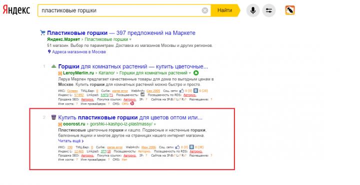 Пластиковые горшки - Топ2 - Яндекс