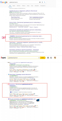 Удаленный доступ - Топ3 гугла - Топ 6 Яндекс