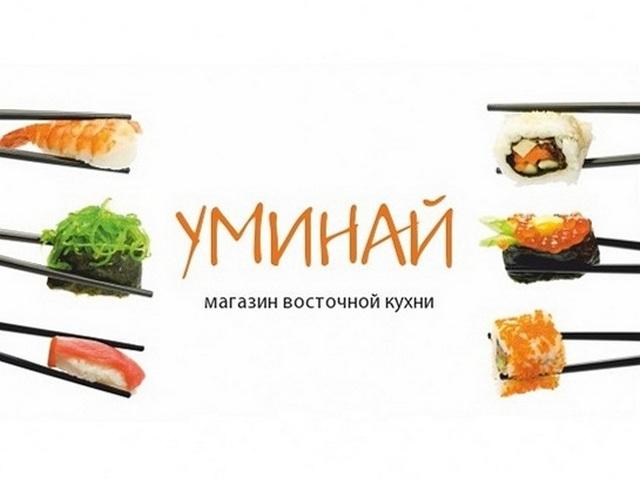 Название для магазина блюд японской и китайской кухни