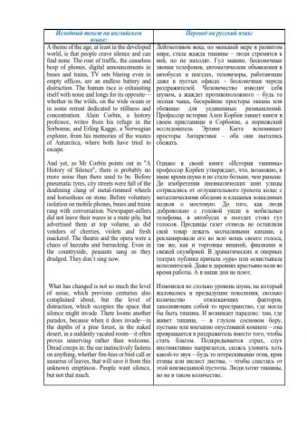 Фрагмент перевода статьи