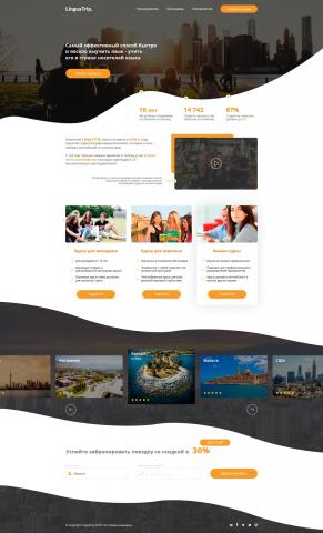 Дизайн Landing Page Изучение английского языка